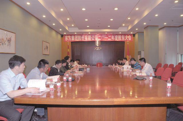 东方集团股份有限公司召开2012年度股东大会